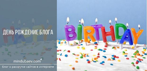 день рождение