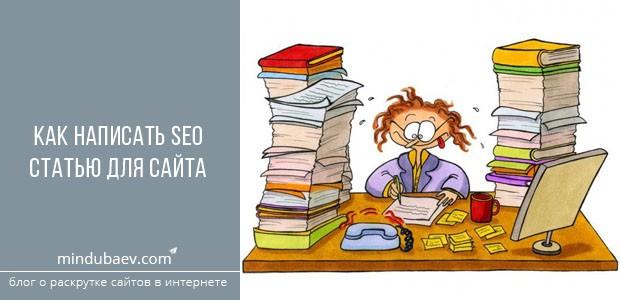 как написать SEO статью для сайта или блога
