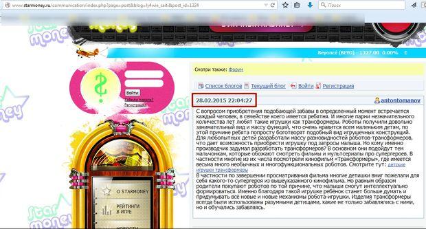 сайт посетил Быстро робот Яндекса